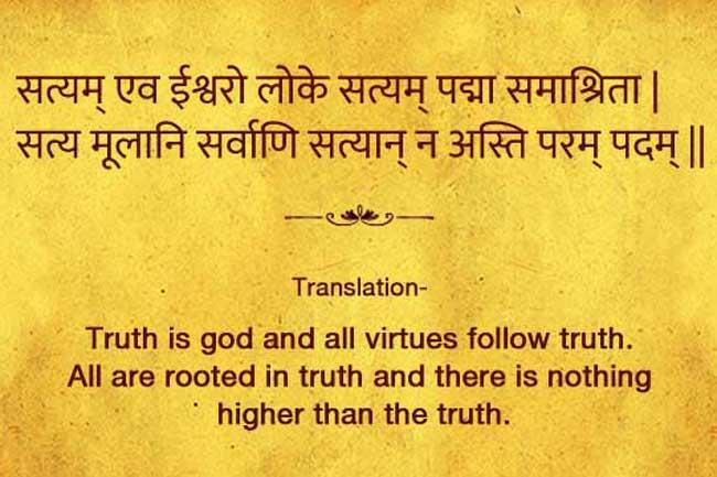 सत्य ही बलवान है