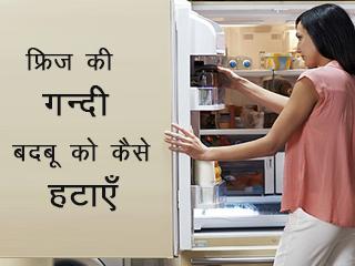 फ्रिज की गन्दी बदबू को कैसे हटाएँ