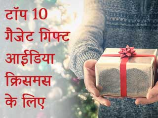 टॉप 10 गैजेट गिफ्ट आईडिया क्रिसमस के लिए