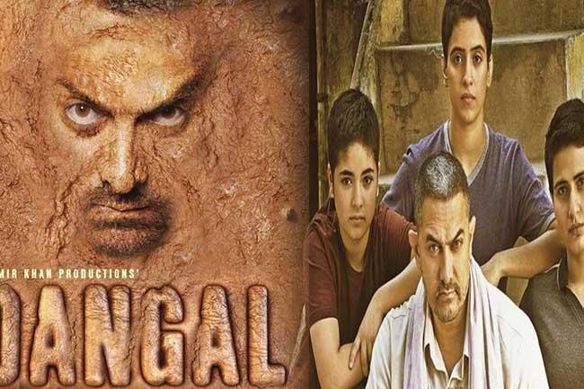 आमिर खान की दंगल