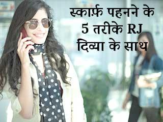 स्कार्फ़ पहनने के 5 तरीके RJ दिव्या के साथ