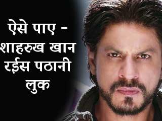 ऐसे पाए शाहरुख खान का रईस पठानी लुक