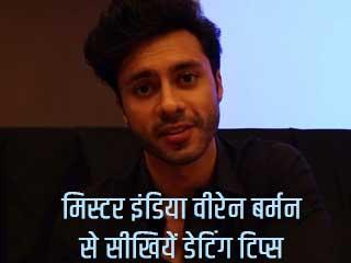 मिस्टर इंडिया वीरेन बर्मन से सीखियें डेटिंग टिप्स