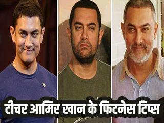 टीचर आमिर खान के फिटनेस टिप्स