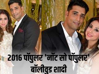2016 पॉपुलर और नॉट सो पॉपुलर बॉलीवुड शादी
