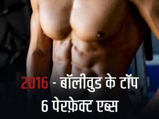 2016 - बॉलीवुड के टॉप 6 परफ़ेक्ट एब्स