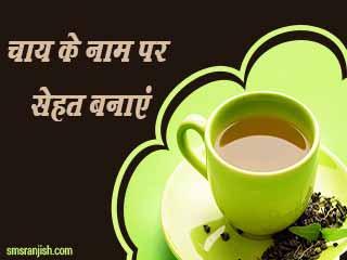 चाय के नाम पर सेहत बनाएं