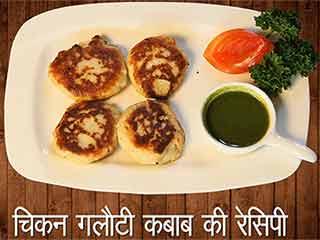 चिकन गलौटी कबाब की रेसिपी