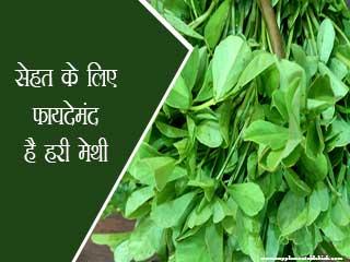 सेहत के लिए फायदेमंद है हरी मेथी
