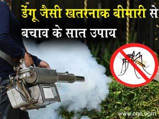 डेंगू जैसी खतरनाक बीमारी से बचाव के सात उपाय