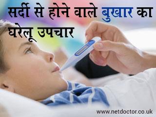 सर्दी से होने वाले बुखार का घरेलू उपचार