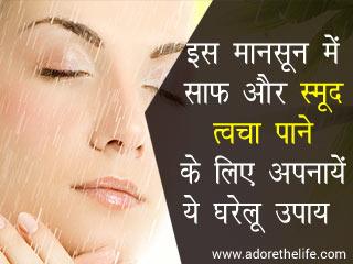 इस मानसून में साफ और स्मूद त्वचा पाने के लिए अपनायें ये घरेलू उपाय