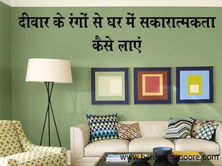 दीवार के रंगों से घर में सकारात्मकता कैसे लाएं