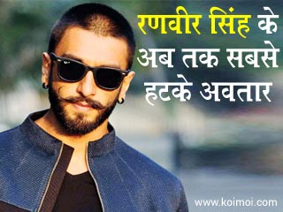 रणवीर सिंह के अब तक सबसे हटके अवतार