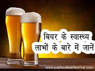 बियर के स्वास्थ्य लाभों के बारे में जानें