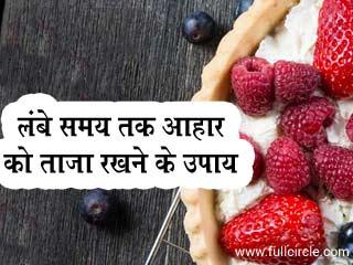 लंबे समय तक आहार को ताजा रखने के उपाय
