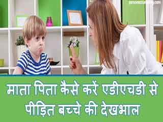 माता पिता कैसे करें एडीएचडी से पीड़ित बच्चे की देखभाल