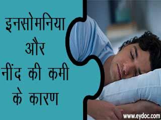 इनसोमनिया और नींद की कमी के कारण