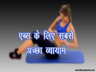 एब्स के लिए सबसे अच्छा व्यायाम