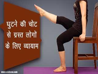 घुटने की चोट से ग्रस्त लोगों के लिए व्यायाम