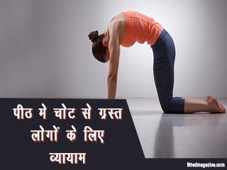 पीठ मे चोट से ग्रस्त लोगों के लिए व्यायाम