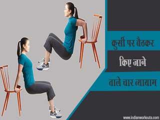 कुर्सी पर बैठकर किए जाने वाले चार व्यायाम