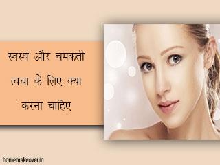 स्वस्थ और चमकती त्वचा के लिए क्या करना चाहिए