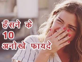 हँसने के 10 अनोखे फायदे