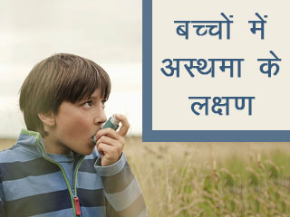 बच्चों में अस्थमा के लक्षण
