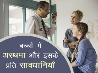 बच्चों में अस्थमा और इसके प्रति सावधानियाँ