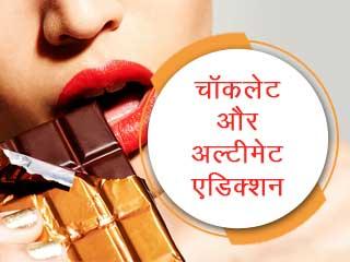 चॉकलेट और अल्टीमेट एडिक्शन