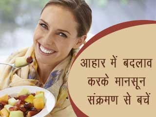 आहार में बदलाव करके मानसून संक्रमण से बचें