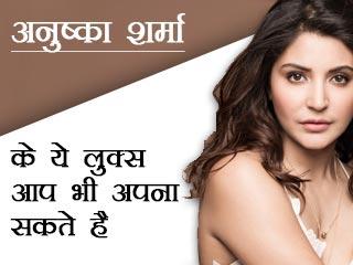 अनुष्का शर्मा के ये लुक्स आप भी अपना सकते है