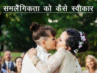 समलैंगिकता को कैसे स्वीकारें