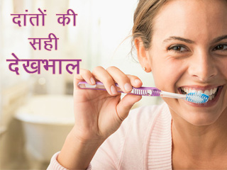 दाँतो की सही देखभाल