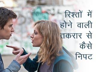 रिश्तों में होने वाली तकरार से कैसे निपटें