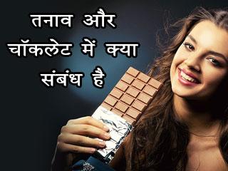 तनाव और चॉकलेट में क्या संबंध है