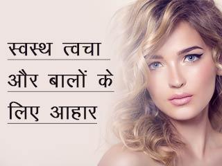 स्वस्थ त्वचा और बालों के लिए आहार