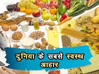 दुनिया के सबसे स्वस्थ आहार