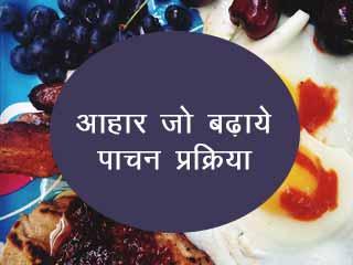 आहार जो बढ़ाये पाचन प्रक्रिया