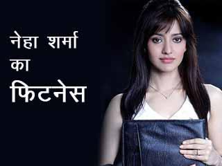 नेहा शर्मा के फिटनेस टिप्स