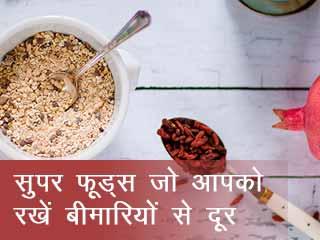 सुपर फूड्स जो आपको रखें बीमारियों से दूर
