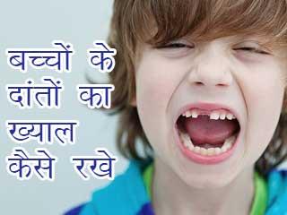 बच्चों के दांतों का ख्याल कैसे रखे