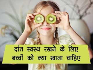 दांत स्वस्थ रखने के लिए बच्चों को क्या खाना चाहिए और क्या नहीं