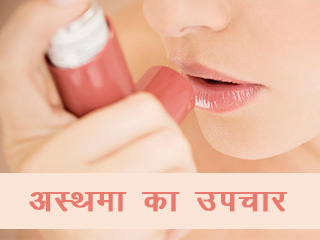 अस्थमा का उपचार