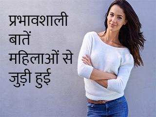 महिलाओं की प्रभावशाली बातें