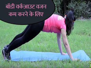बॉडी वर्कआउट वजन कम करने के लिए