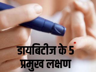 डायबिटीज के 5 प्रमुख लक्षण