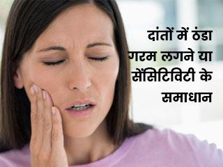 दांतों में ठंडा गरम लगने या सेंसिटिविटी के समाधान