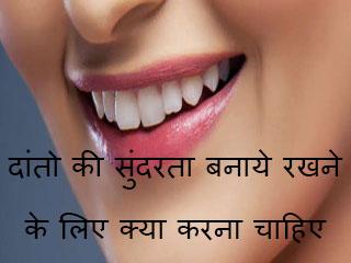 दांतो की सुंदरता बनाये रखने के लिए क्या करना चाहिए